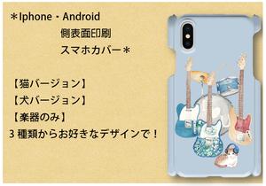 側表面印刷スマホカバー スマホケース*iphone・Android*猫*ギター*バンド*犬*カラーバリエーション 《ⅿy favorite music♪》
