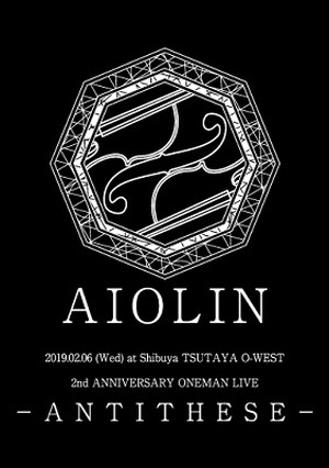 LIVE DVD「AIOLIN 2nd Anniversary ONEMAN ANTITHESE ~AIOLIN 過去最大の挑戦 全員の夢を乗せて~」