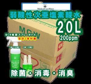 MCW 20L 純正ボトルセット 500mlx1本  50mlx2本