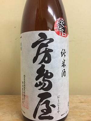 房島屋 純米 超辛口 720ml