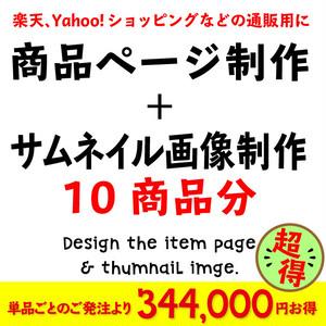 「商品ページ制作+サムネイル画像制作10点」楽天、Yahoo!ショッピングなどのネットショップ用に
