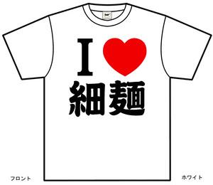 (Tシャツ)I LOVE 細麺(受注生産)