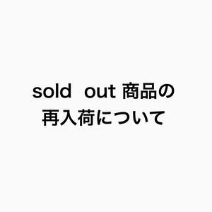 【必読】sold out/決済について