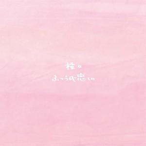 """【New Single】""""ふつうが恋しい"""""""