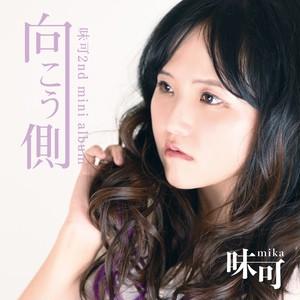 味可2nd mini album「向こう側」