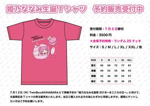 姫乃ななみ生誕Tシャツ2018【送料込み】