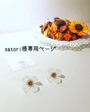 [satori様専用]山荷葉ピアスセット(ライトローズ&モンタナ)