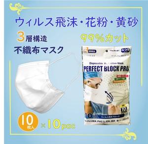 ウィルス対策用 使い捨てマスク パーフェクト ブロック プロ 100枚セット ウィルス飛沫防止