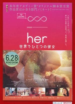 (2) her 世界でひとつの彼女