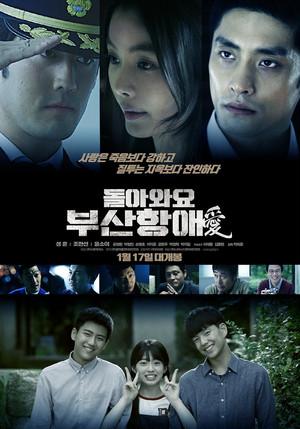 ☆韓国映画☆《ヒョンジェ ~釜山港の兄弟~》DVD版 送料無料!