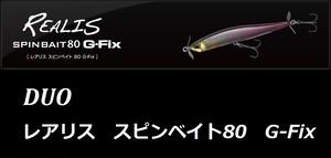 DUO / レアリススピンベイト 80GーFix