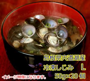 冷凍しじみ L 50g入り   20個 (税込・送料込)