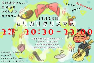 カリガリクリスマス2018,12/23,2部