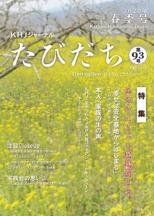 たびだち93号(2020年春季号)