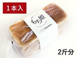 【通販】もち姫食パン(1本入:2斤)