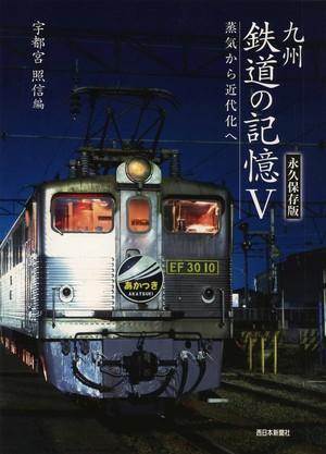 九州鉄道の記憶5 ~蒸気から近代化へ~