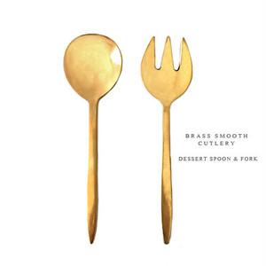 Brass スムース デザートフォーク・デザートスプーン