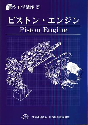 全面改訂版第5巻 ピストン・エンジン(第6版)
