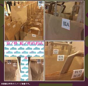 【2019年妖怪福袋】¥11111各種