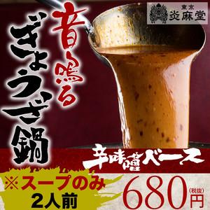 【スープ単品】 辛味噌ベース  2人前(750ml)
