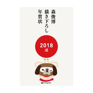 2018年賀状(1セット10枚入)