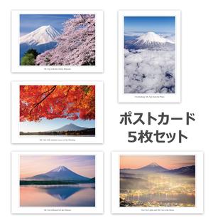 【限定価格!】富士山ポストカード③《5枚セット》 by 富士山写真家 オイ