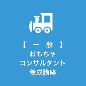 64期【一般】おもちゃコンサルタント養成講座