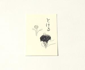 Postcard No.2(とける)