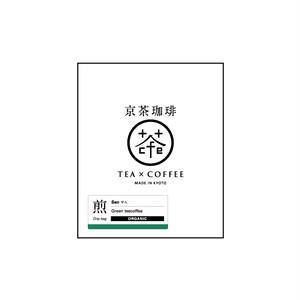 【京茶珈琲】煎(せん)オーガニック/ドリップバッグ/10g×5袋(1AA210002)