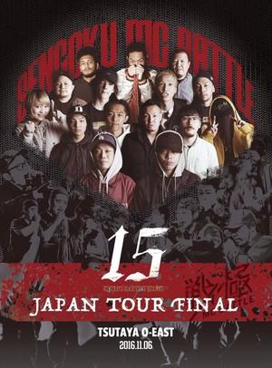 戦極MCBATTLE 第15章 本選 Japan Tour FINAL 2016.11.06 完全収録DVD