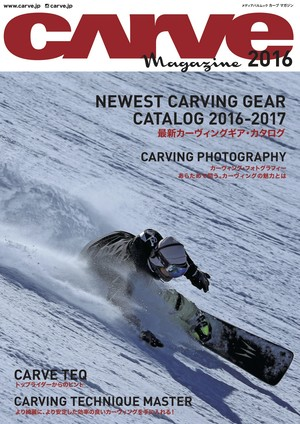 CARVE MAGAZINE 2016