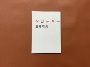 グロッキー【新本】