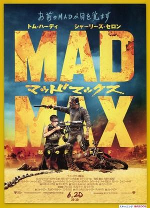 (2)マッドマックス 怒りのデス・ロード
