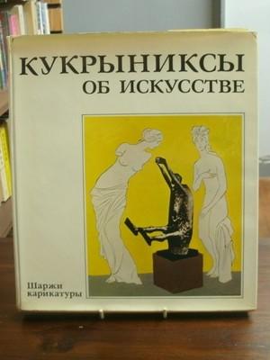 кукрыниксы об искусстве ソ連風刺画トリオKukryniksy作品集