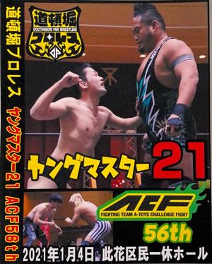 DVD『ヤングマスター21xACF56th』1/4此花区民一休ホール