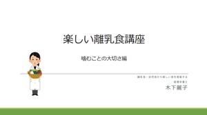 7/22 10:30~【後期】離乳食教室オンライン