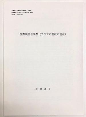 Ti014 国際現代音楽祭《アジアの管絃の現在》(中村 典子/論文)