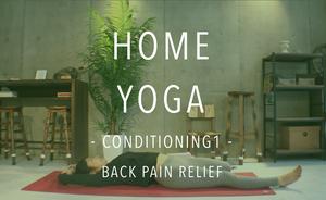 CONDITIONING1| 腰痛改善