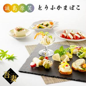 とうふかまぼこ 食べ比べセット【吾妻】