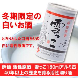 2017【冬季限定】活性原酒酔仙 雪っこアルミ缶30本入