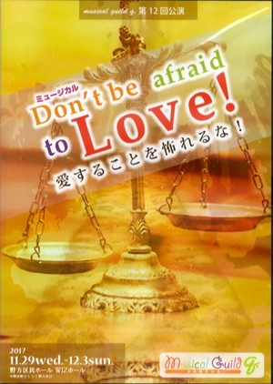 【DVD】Don't be afraid to LOVE!~愛することを怖れるな!~