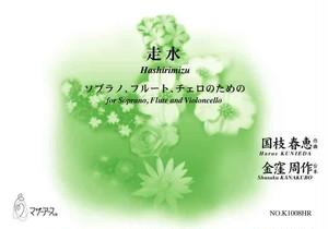K1008HR 走水(ソプラノ、フルート、チェロ/国枝春恵/楽譜)