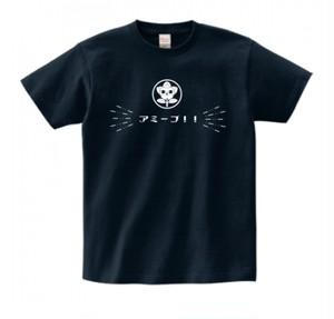 さらに主張の強いアミーゴTシャツ