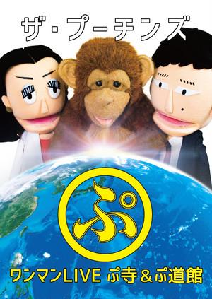 ぷ寺&ぷ道館DVD(2枚組み)