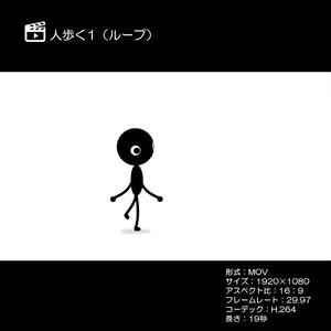 人歩く1(ループ)
