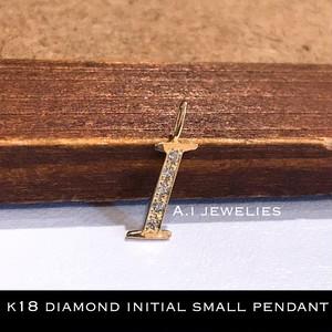 """K18 天然ダイヤモンド イニシャル ペンダント 18金 Diamond initial pendant """"I"""""""