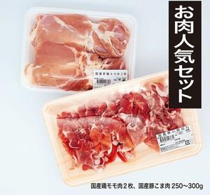 国産鶏もも肉2枚 / 国産豚こま肉300g セット