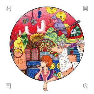 【CD】新作!村岡広司のソロ企画CD