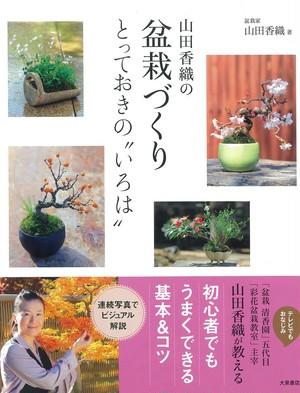 【サイン可!】 山田香織著 『 山田香織の盆栽づくりとっておきのいろは 』