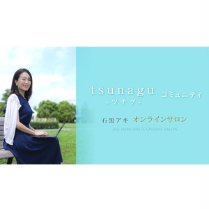tsunagu-ツナグ-オンラインサロン月会費